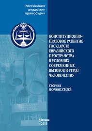 Конституционно-правовое развитие государств евразийского пространства в условиях современных вызовов и угроз человечеству