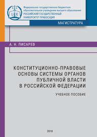 Конституционно-правовые основы системы органов публичной власти в Российской Федерации
