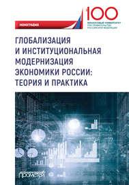 Глобализация и институциональная модернизация экономики России: теория и практика