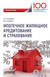 Ипотечное жилищное кредитование и страхование