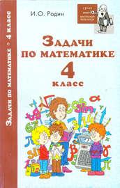 Задачи по математике. 4 класс