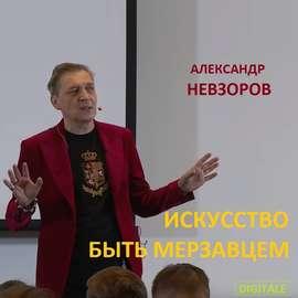 """Лекция """"Искусство быть мерзавцем"""""""