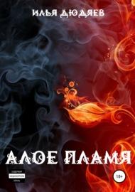 Алое пламя