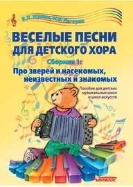 Веселые песни для детского хора. Сборник 1. Про зверей и насекомых, неизвестных и знакомых