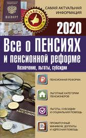Все о пенсиях и пенсионной реформе на 2020 год. Назначение, льготы, субсидии