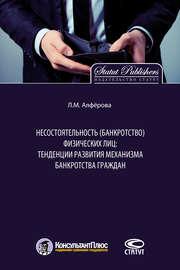 Несостоятельность (банкротство) физических лиц: тенденции развития механизма банкротства граждан