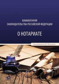 Комментарий законодательства Российской Федерации о нотариате