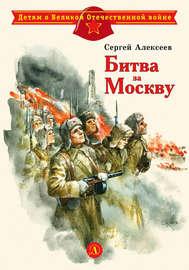 Книга Битва за Москву