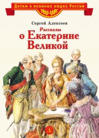 Книга Рассказы о Екатерине Великой