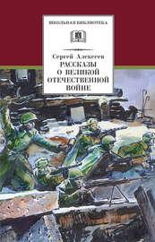 Книга Рассказы о Великой Отечественной войне