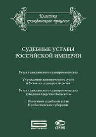Судебные уставы Российской империи (в сфере гражданской юрисдикции)