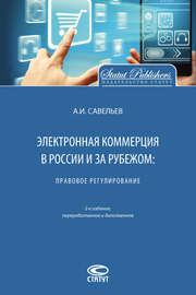 Электронная коммерция в России и за рубежом: правовое регулирование