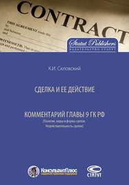 Сделка и ее действие. Комментарий главы 9 ГК РФ (Понятие, виды и форма сделок. Недействительность сделок)
