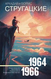 Книга Собрание сочинений. Том 4. 1964–1966