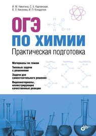 ОГЭ по химии. Практическая подготовка