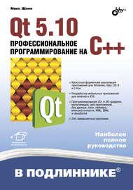 Qt 5.10. Профессиональное программирование на C++