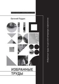 Избранные труды по русской литературе и филологии