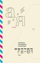 Переписка художников с журналом «А-Я». 1976-1981. Том 1