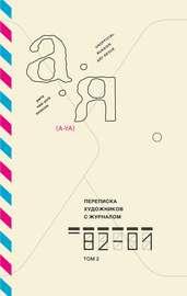 Переписка художников с журналом «А-Я». 1982-2001. Том 2