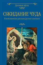 Ожидание чуда. Рождественские рассказы русских классиков