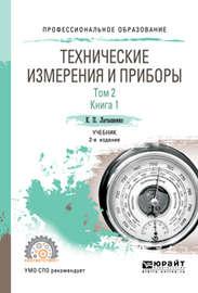 Технические измерения и приборы в 2 т. Том 2 в 2 кн. Книга 1 2-е изд., испр. и доп. Учебник для СПО