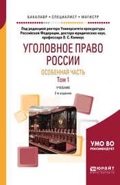 Уголовное право России. Особенная часть в 2 т. Том 1 2-е изд., пер. и доп. Учебник для бакалавриата, специалитета и магистратуры