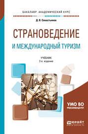 Страноведение и международный туризм 2-е изд., пер. и доп. Учебник для академического бакалавриата