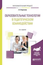 Образовательные технологии в педагогическом взаимодействии 2-е изд., пер. и доп. Учебное пособие для вузов