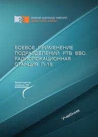 Боевое применение подразделений РТВ ВВС. Радиолокационная станция П-18