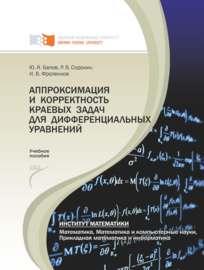 Аппроксимация и корректность краевых задач для дифференциальных уравнений