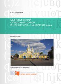 Минусинский Спасский собор в конце XVIII – начале XXI века