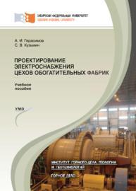Проектирование электроснабжения цехов обогатительных фабрик
