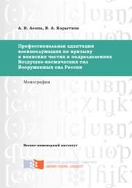 Профессиональная адаптация военнослужащих по призыву в воинских частях и подразделениях Воздушно-космических сил Вооруженных сил России