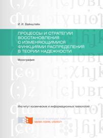 Процессы и стратегии восстановления с изменяющимися функциями распределения в теории надежности