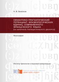 Семантико-прагматический потенциал фразеологических единиц современного французского языка (на материале публицистического дискурса)