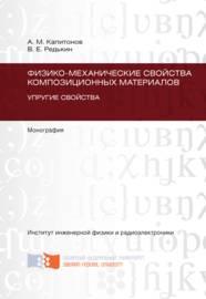 Физико-механические свойства композиционных материалов. Упругие свойства