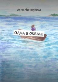 Одна в океане