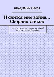 И снится мне война… Сборник стихов. Битвы с фашистами в Великой Отечественной войне
