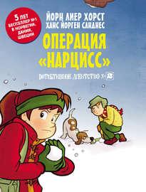 Книга Детективное агентство № 2. Операция «Нарцисс»