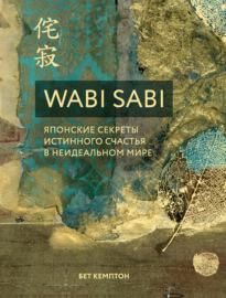 Книга Wabi Sabi. Японские секреты истинного счастья в неидеальном мире