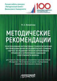 Методические рекомендации по использованию интерактивных технологий обучения при проведении научно-исследовательского семинара «Научные исследования проблем корпоративного управления и корпоративной социальной ответственности бизнеса»