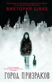 Книга Город призраков