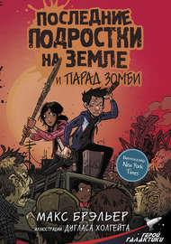 Последние подростки на Земле и парад зомби