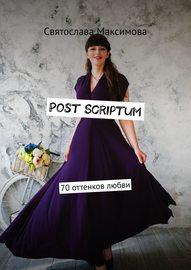 Post Scriptum. 70 оттенков любви