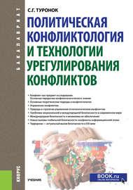 Политическая конфликтология и технологии урегулирования конфликтов