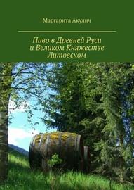 Пиво в Древней Руси и Великом Княжестве Литовском