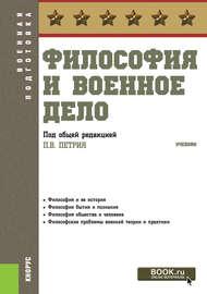 Философия и военное дело