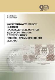 Конкурентоустойчивое развитие производства продуктов здорового питания в предприятиях пищевой промышленности Беларуси