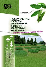 Поступление, потери элементов питания растений в системе «атмосферные осадки – почва – удобрение – растение»