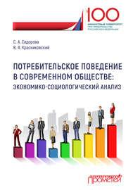 Потребительское поведение в современном обществе. Экономико-социологический анализ